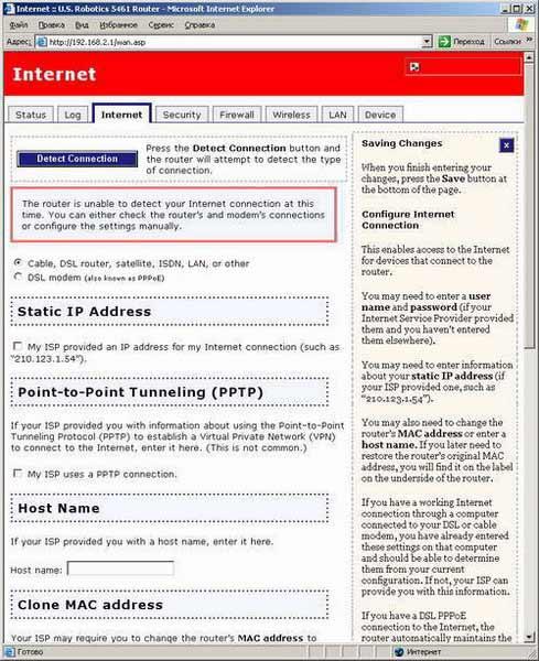 Административный Web-интерфейс: Интернет