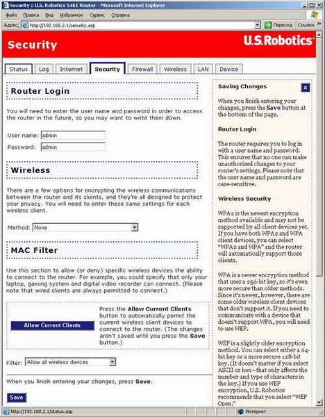 Административный Web-интерфейс: Безопасность