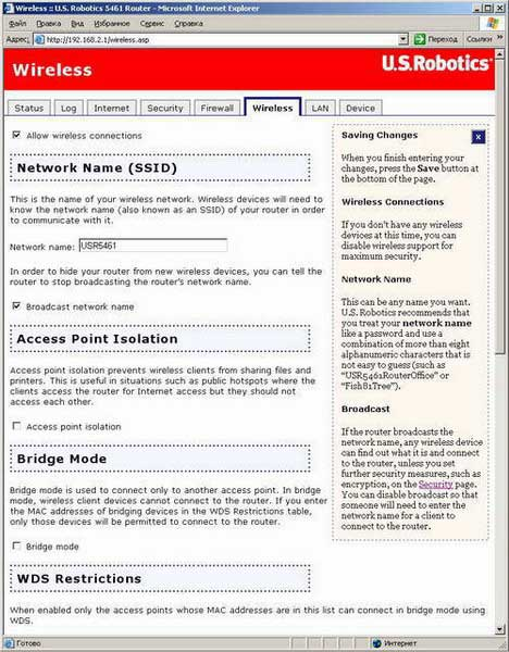 Административный Web-интерфейс: Беспроводная сеть