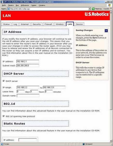 Административный Web-интерфейс: Локальная сеть