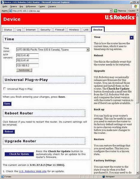 Административный Web-интерфейс: Device