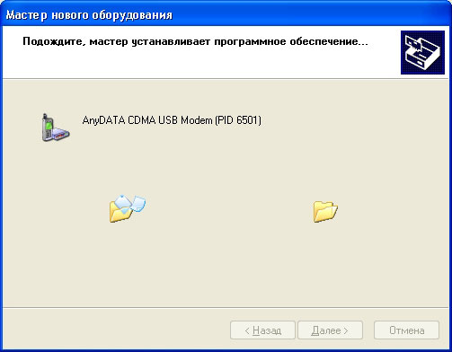Установка AnyDATA ADU-E100A