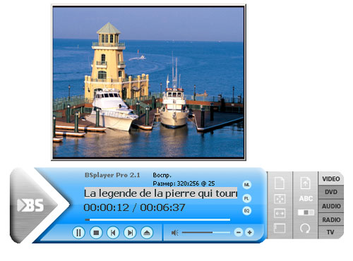 BSPlayer Pro 1.20