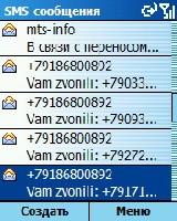 Сообщения (вариант 2).jpg