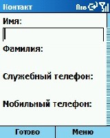 Контакты (вариант 2).jpg