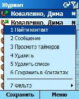 Журнал звонков.jpg