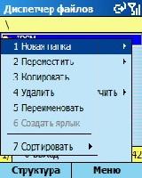 Проводник 1.jpg
