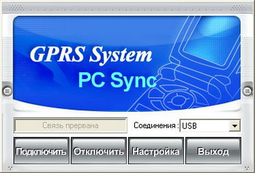Pantech PG-3700 Синхронизация с компьютером