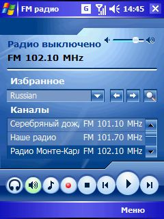программа Радио