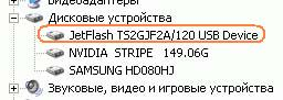 JetFlash 120 в списке устройств