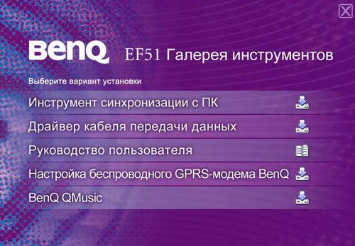 BenQ-Siemens EF 51