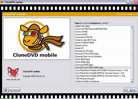 CloneDVD mobile, окно программы