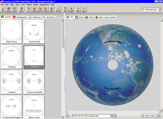 создание и печать картинок на диск для озеленения