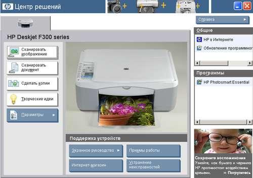 HP Solution Center