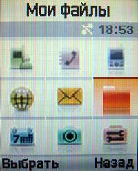Меню Samsung SGH-E480.