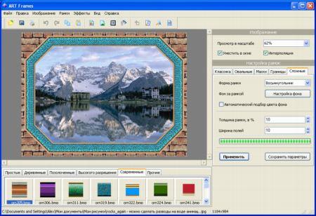программа для рамок для фото - фото 7