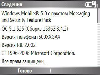 Samsung i600 Ultra. Системная информация