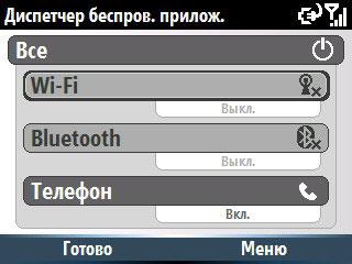 Samsung i600 Ultra. Менеджер беспроводных соединений