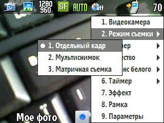 Samsung i600 Ultra. Настройки режима фото