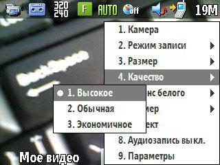 Samsung i600 Ultra. Настройки режима видео
