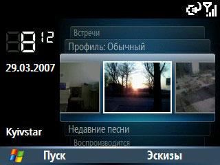 Samsung i600 Ultra. Тема Today «Карусель»