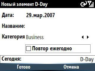 Samsung i600 Ultra. D-Day – программа планировщик задач