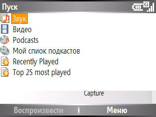 Samsung i600 Ultra. Podcast – утилита работы с подкастами