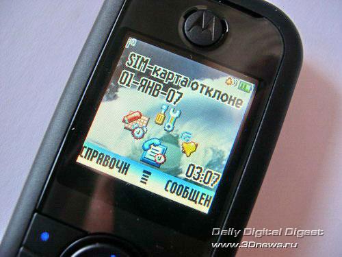 Motorola W 205