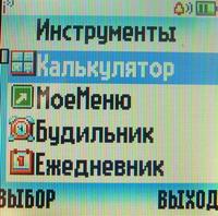 Инструменты office Motorola W 205