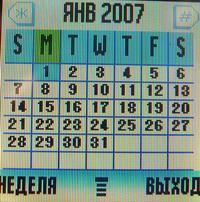 Календарь Motorola W 205