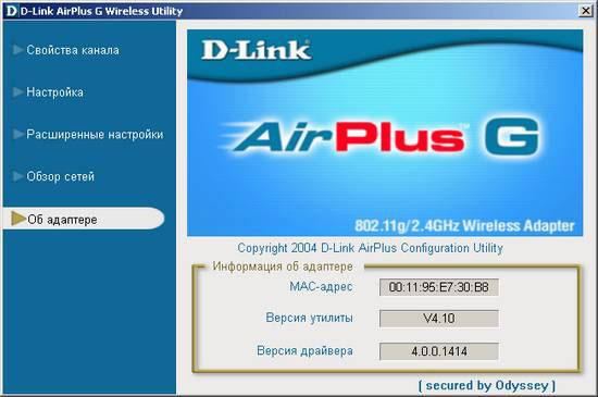 Настройка D-Link DWL-G510