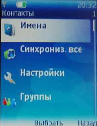Контакты Nokia 6300
