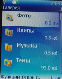 Nokia 6300 Галерея