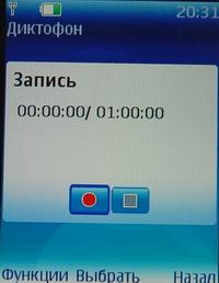 Nokia 6300 Диктофон