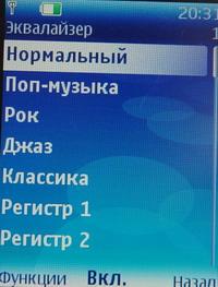 Nokia 6300 Эквалайзер