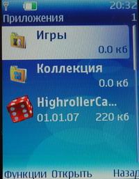 Nokia 6300 Приложения