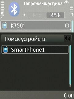 Настройка соединений Bluetooth