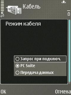 Выбор типа подключения