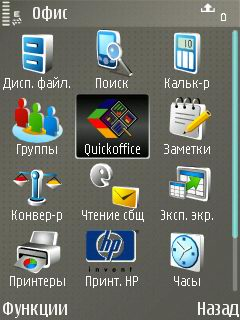 Офисные приложения