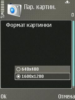 Nokia E65. Режим фотокамеры. Установка разрешения