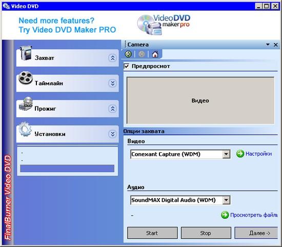 Запись CD/DVD Скачать бесплатные программы для Windows.