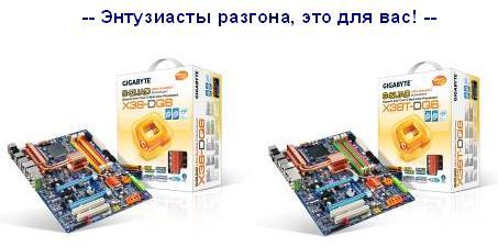 GIGABYTE: четыре материнские платы на базе Intel X38