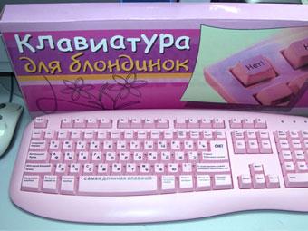 Клавиатура для блондинок