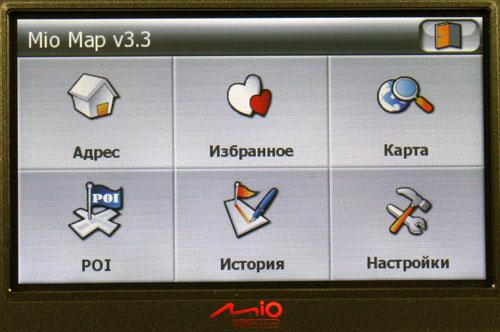 Для работы с картами используется поставляемая в комплекте программа Mio Ma