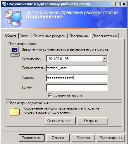 Samsung 720XT. Настройка подключения к удалённому рабочему столу по протоколу RDP.