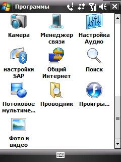 HTC Touch Dual. Программы.