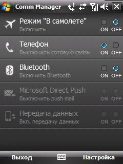 HTC Touch Dual. Управление беспроводными интерфейсами Comm Manager.