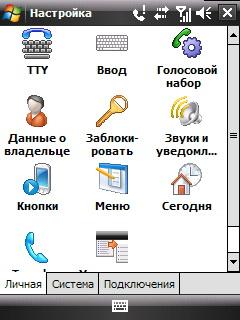 HTC Touch Dual. Настройки.