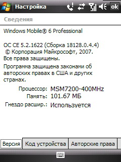 HTC Touch Dual. Системная информация.