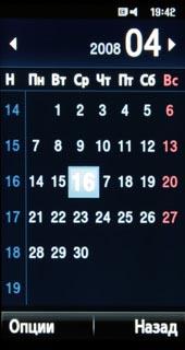 Samsung F490. Календарь.